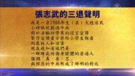 【禁聞】10月28日退黨精選
