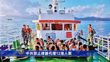 中共禁止律师代理12港人案