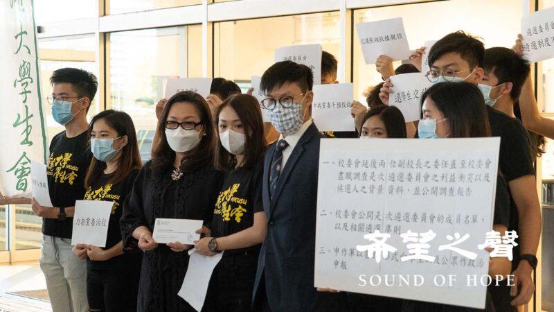 香港大學通過副校長任命 「黨委」入侵百年學府