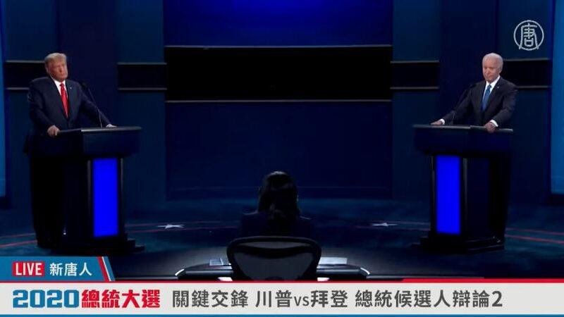 總統辯論會提能源環保 川普:看看中國有多髒!