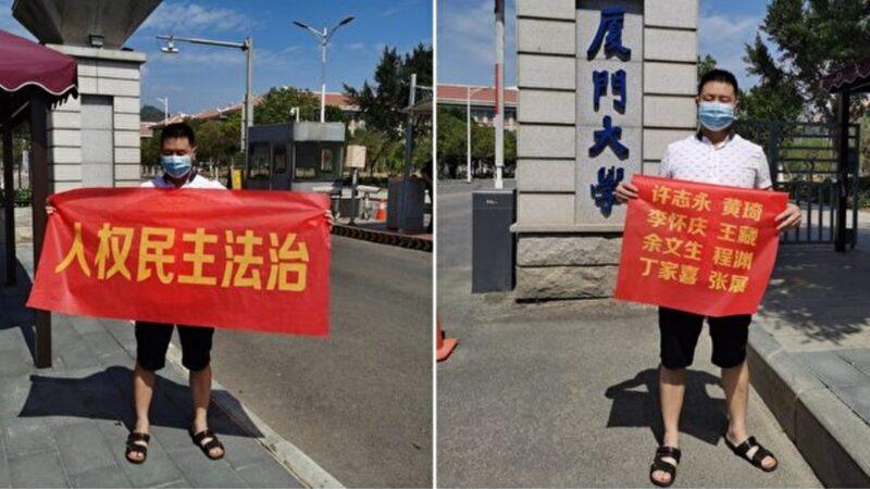中國維權人士廈門舉橫幅 要中共下台