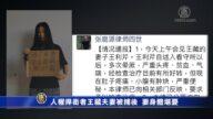 人權捍衛者王藏夫妻被捕後 妻身體堪憂