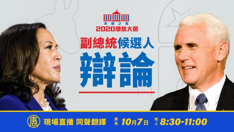 【重播】保守对激进 副总统候选人辩论会 彭斯贺锦丽言词交锋