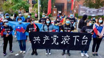 國殤日 全球180團體抗共行動