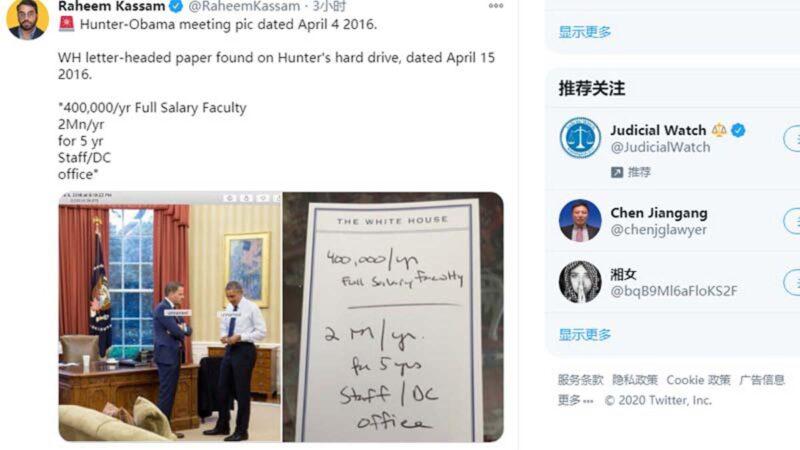 亨特奥巴马白宫合影流出 电邮曝带商业伙伴进白宫