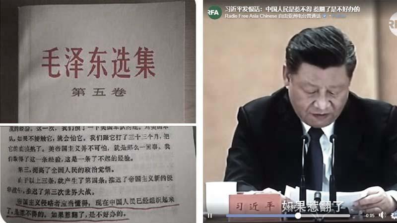 習近平發狠話威脅美國 被揭抄自《毛澤東選集》