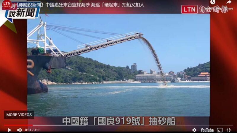 中国船队跨境采砂被指挑衅 台湾强硬扣船又扣人