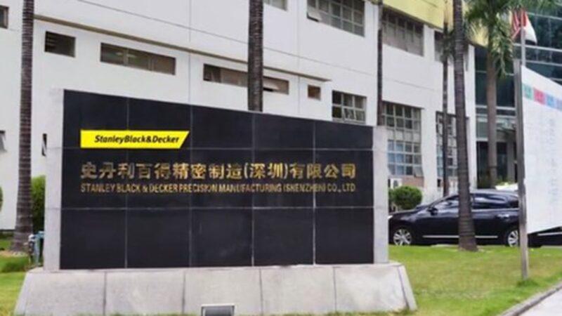 習近平南巡前腳剛走 全球最大五金企業撤出中國