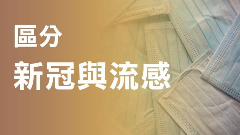 【加國生活】區分新冠和流感