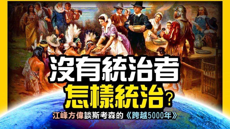 【江峰剧场】欧洲人眼里的不可思议的美国