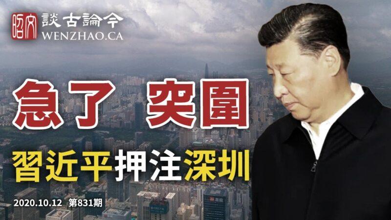 文昭:習近平親往深圳下「大棋」,貨幣戰爭緊迫、美國蓄招以待