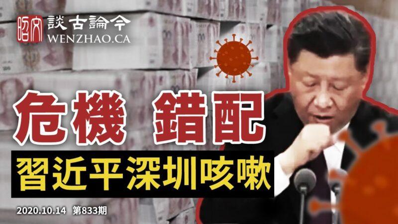 """文昭:习宣布""""前所未有问题""""却""""错配"""" 美大选冲刺现诡秘现象"""
