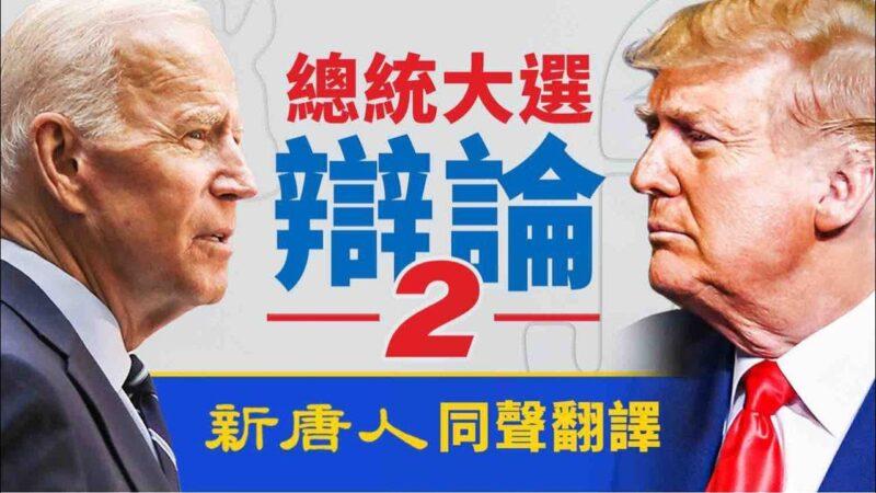 【總統大選辯論會 完整版】川普與拜登對決 對六方面問題進行精彩辯論