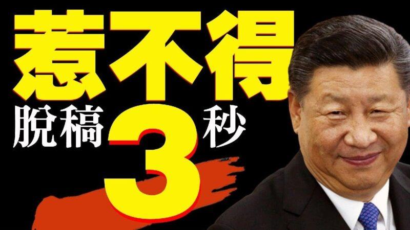 【老北京茶馆】习近平喊别惹我!美大选辩论川普展绅士风度