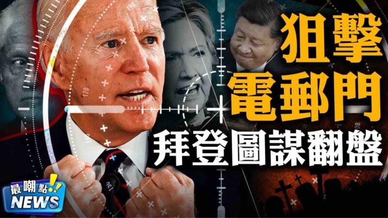 """""""电邮门""""爆更多内幕 姜光宇为您戏谑解读左派还有哪些大招?"""