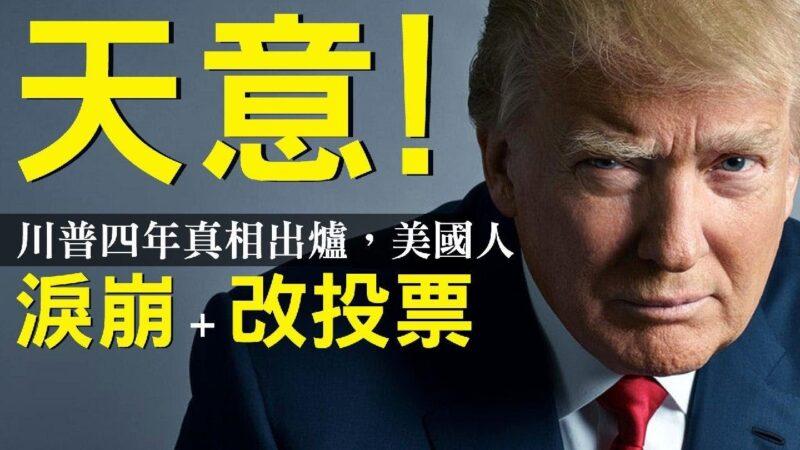 【老北京茶館】改投票風暴來臨,美國大選提前結束!