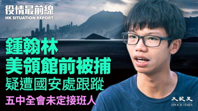 【役情最前线】钟翰林欲寻庇护 遭国安处拘捕