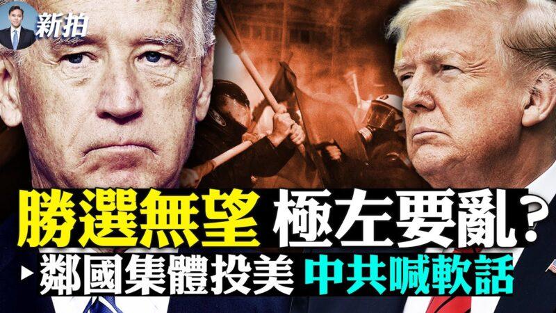 【拍案驚奇】大選日極左騷亂?中共鄰國紛紛投美