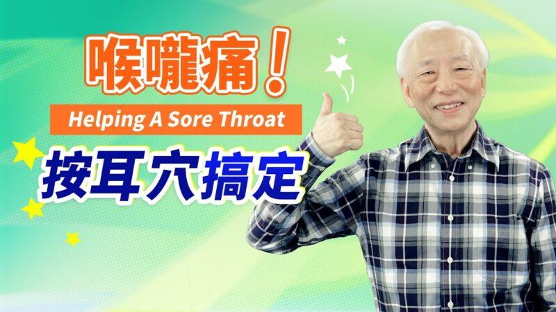 喉咙痛按耳穴搞定 3好物 镇住喉咙痛