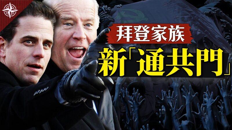 """拜登家族再爆新""""通共门"""" 中共深入渗透联合国 藏什么野心?"""
