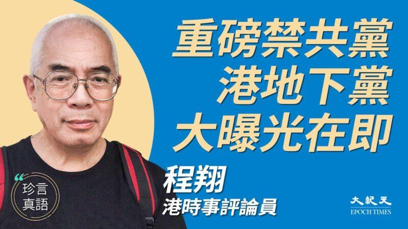【珍言真語】程翔:香港中共地下黨大曝光在即