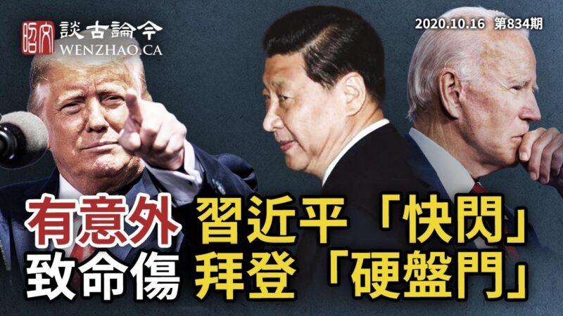 """文昭:习""""快闪""""回京有意外? """"硬盘门""""丑闻拜登致命伤"""