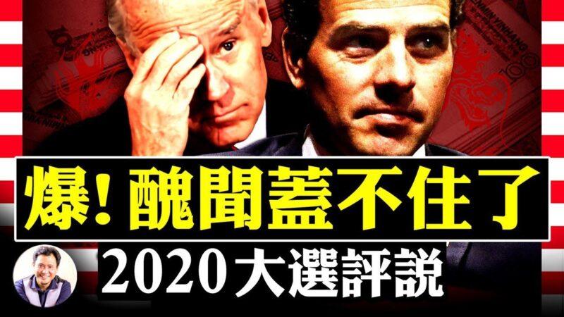 【江峰時刻】直播熱點:拜登之子醜聞驚爆 民主黨是割席還是同舟?