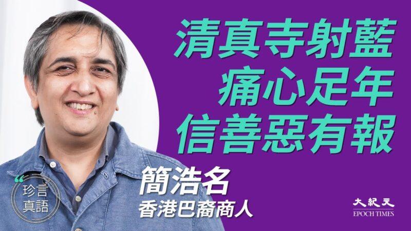 【珍言真語】簡浩名:香港是福地 林鄭為惡等天報