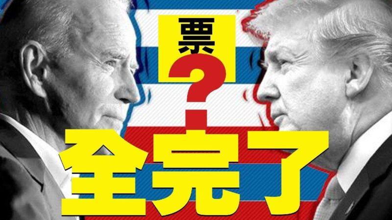 【老北京茶馆】美国大选十字路口投票险像环生!