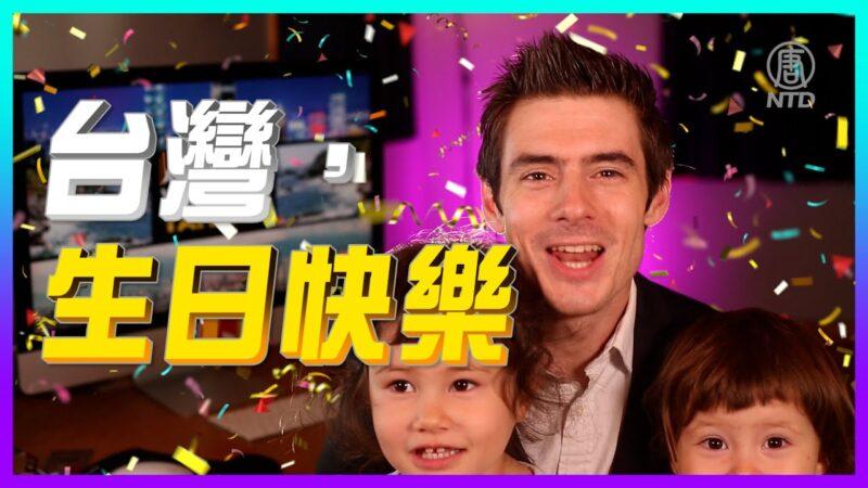 【老外看台湾】郝毅博:祝台湾生日快乐