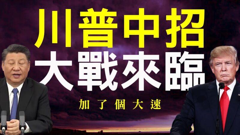 【老北京茶館】十月驚奇開門大驚 反共大戰會加速發生?