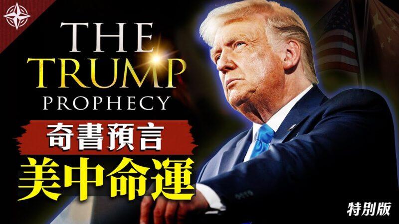 解密《川普预言》:美国大选谁胜出?前总统们未来下场?