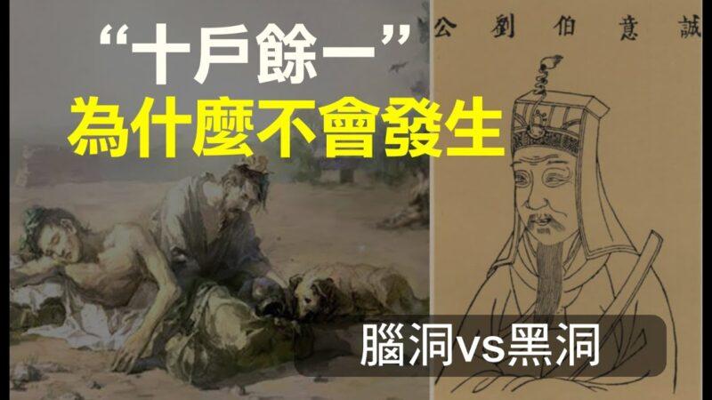 """【脑洞黑洞】刘伯温预言的""""十户余一""""为什么不会发生?"""