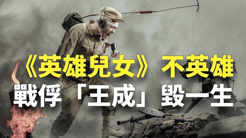 【欺世大观】韩战《英雄儿女》如何炮制的