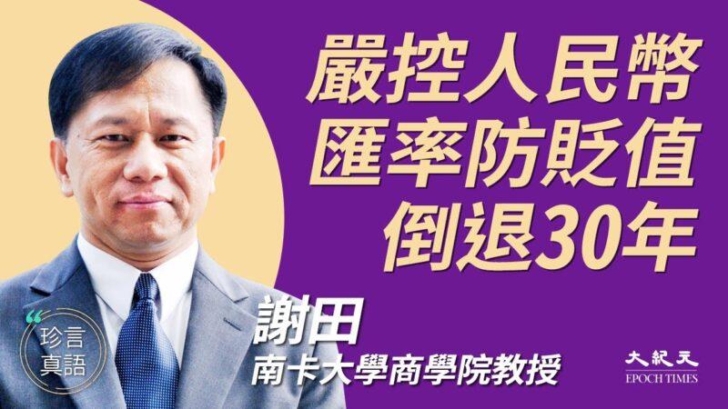 【珍言真語】謝田:中共扼殺香港 形同自殺