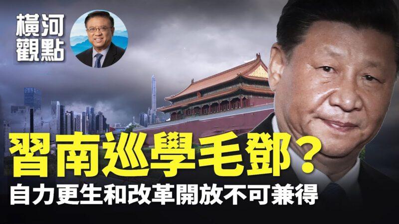 横河:习南巡学毛邓? 自力更生和改革开放不可兼得