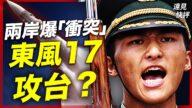 """【远见快评】两岸爆冲突!""""战狼""""变""""疯狗""""的原因是什么?"""