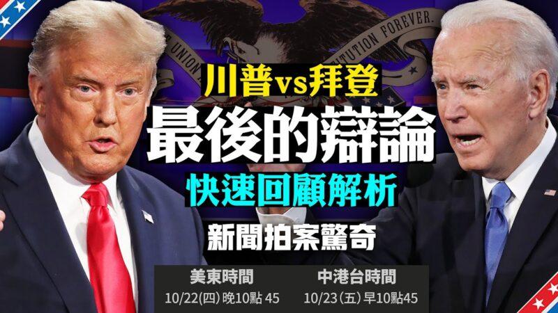 【拍案惊奇】总统全程辩论细评 拜登2001年去趟北京,人就变了