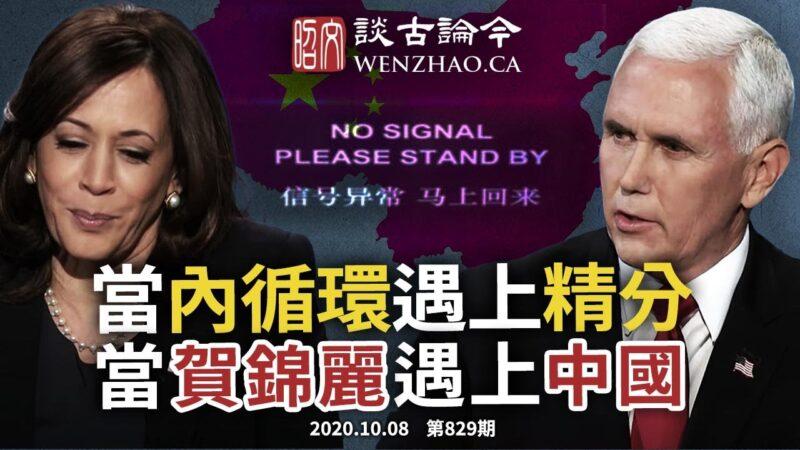 文昭:「精分」撂倒「內循環」!美大選激辯中國問題 北京切斷信號「助選」