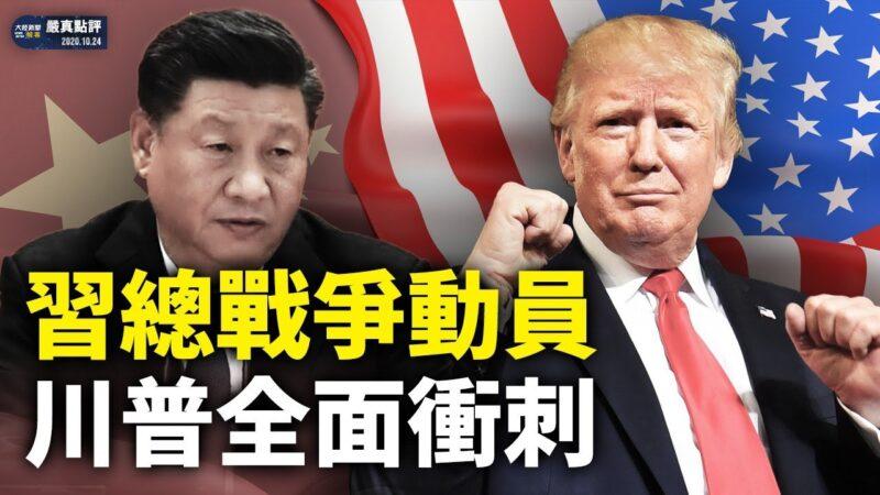 【严真点评&外交部大实话】川普冲刺 习总动员