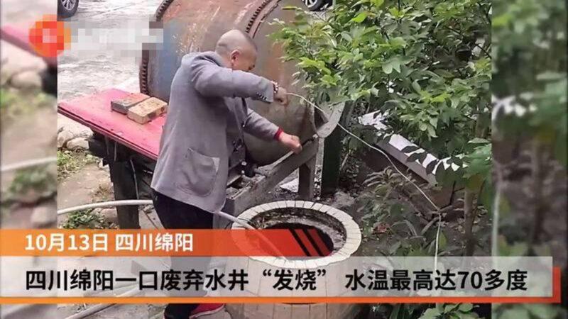 老井冒煙預言應驗?四川今發生4.6級地震