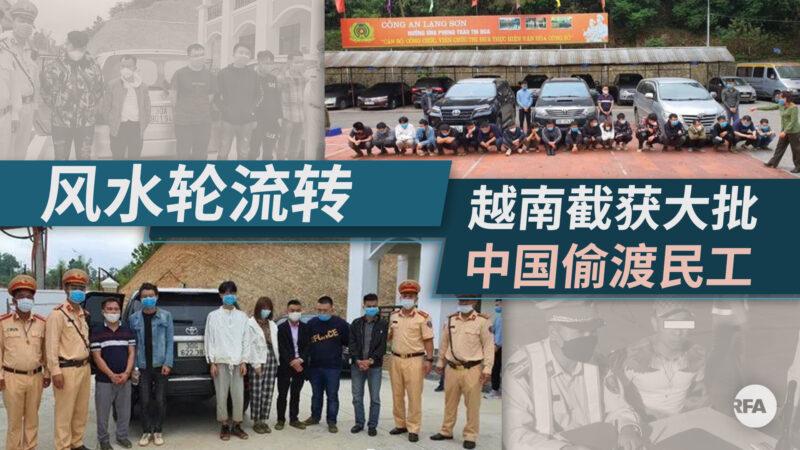 中国失业大军蜂拥越境 越南一日抓逾百偷渡客
