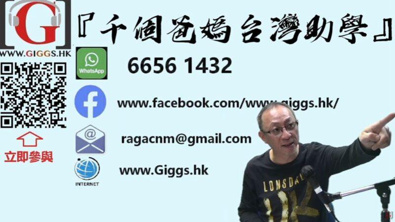 香港主持人籌款資助在台港人 遭港警上門抓捕