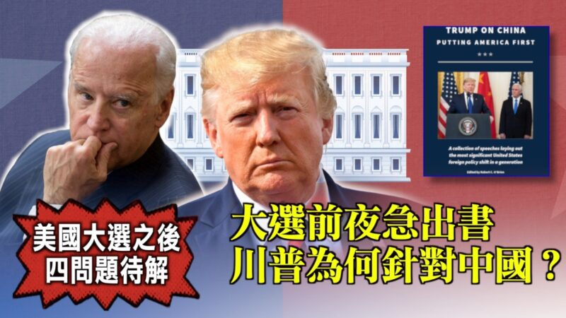 【西岸观察】大选前川普出书 警示中共意味浓