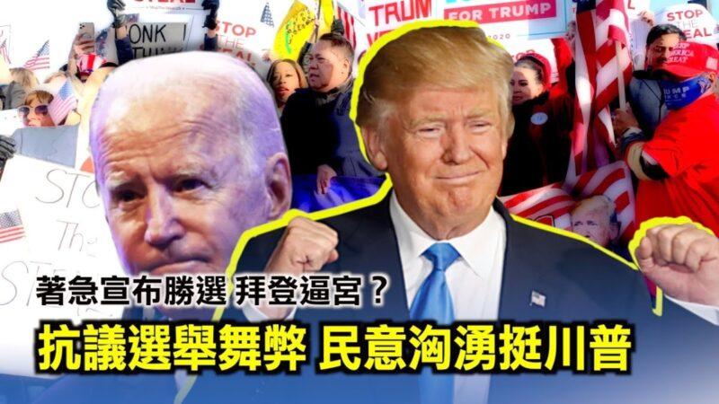 【西岸觀察】抗議選舉舞弊 民意洶湧挺川普