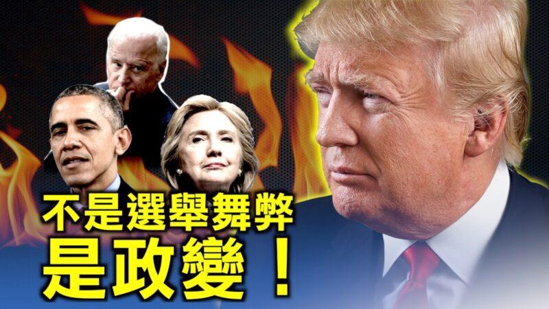 【西岸觀察】不是選舉舞弊 是政變!