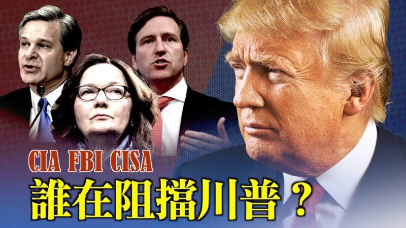 【西岸观察】CIA FBI CISA 谁在阻挡川普?