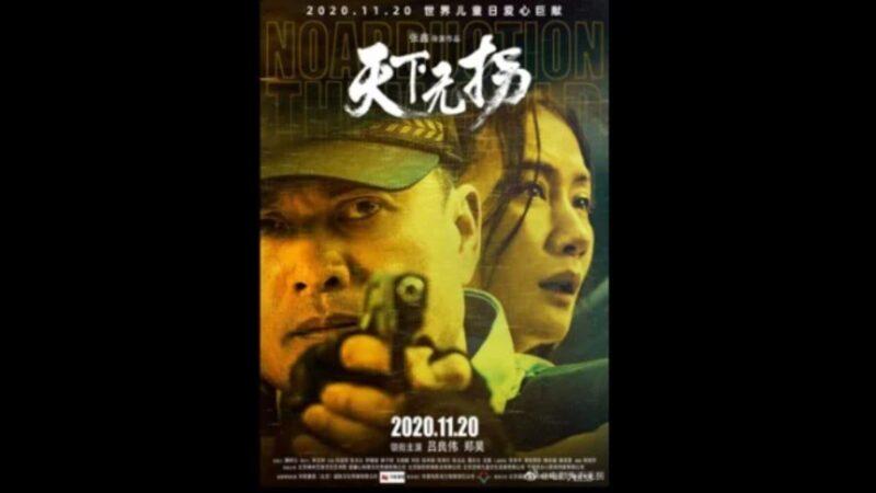中共公安部指導電影「天下無拐」突遭撤檔