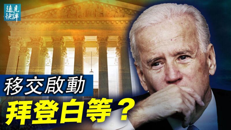 【远见快评】肯尼迪神秘备忘录:川普拿住CIA命门?
