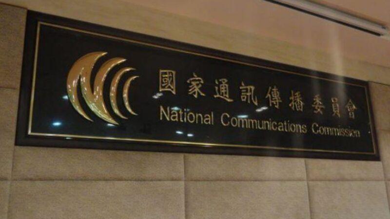 台湾出手遏制红媒 NCC无异议下架中天新闻台